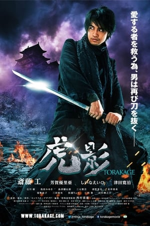 The Ninja War of Torakage (2015)