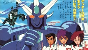 series from 1991-1991: Getter Robo Go