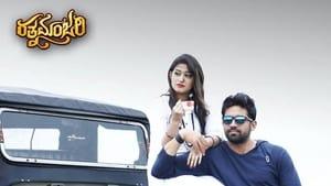 Ratnamanjari (2019) HDRip Kannada Full Movie Online