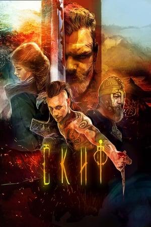 El último guerrero (Skif) (2018)