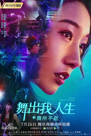 Film Step Up Year of the dance  (Step Up China) streaming VF gratuit complet