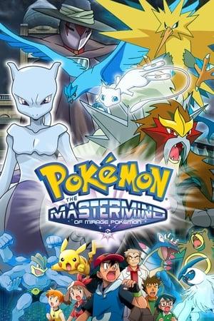 Poster Pokémon: The Mastermind of Mirage Pokémon (2006)