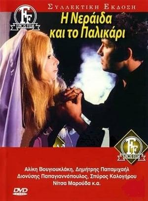 Η Νεράιδα και το Παλικάρι – I neraida kai to palikari