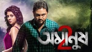 Amanush 2 (2015) Bengali