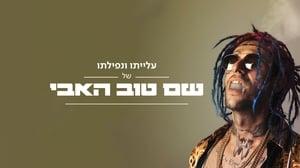 עלייתו ונפילתו של שם טוב האבי 2020 Online Zdarma SK [Dabing-Titulky] HD
