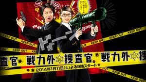 Japanese series from 2014-2014: Senryokugai Sosakan