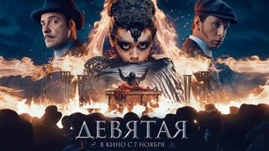 Russian movie from 2019: Девятая