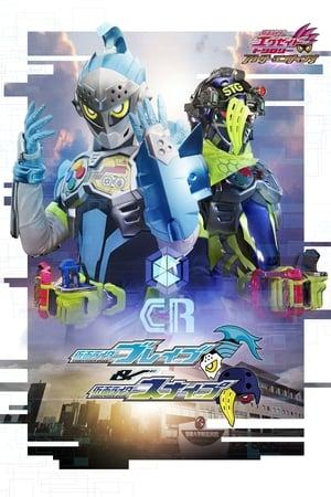 Image Kamen Rider Ex-Aid Trilogy: Another Ending - Kamen Rider Brave & Snipe
