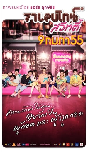 Valentine Sweety (2012)