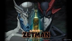 ฮีโร่พันธ์โหด (Zetman)