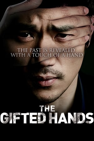 The Gifted Hands (2013)