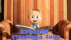 Masha y el Oso - Temporada 1
