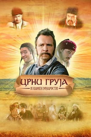 Black Gruya and the Stone of Wisdom (2007)