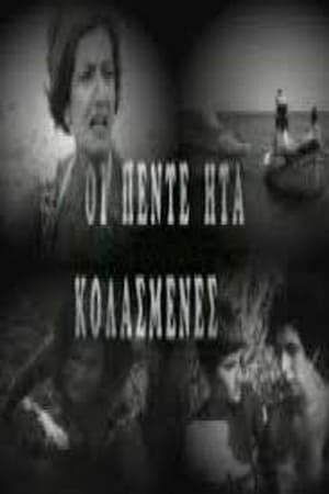 Και οι Πέντε Ήταν Κολασμένες 1968