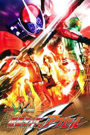 Image Kamen Rider W Returns: Kamen Rider Accel