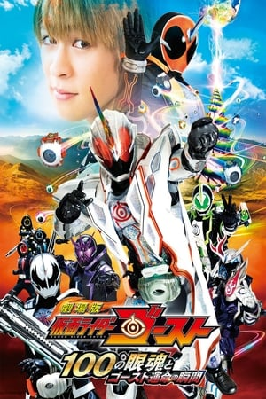 Kamen Rider Ghost the Movie: The 100 Eyecons and Ghost's Fateful Moment (2016)