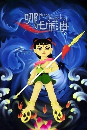 Nezha Conquers the Dragon King (1979)