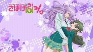 Sabagebu! ชมรมเซอร์ไววัลเกมโมเอะ ตอนที่ 1-12+OVA ซับไทย จบแล้ว