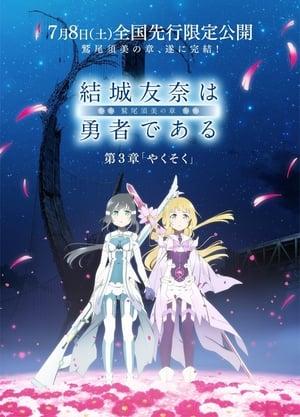 Yuki Yuna Is A Hero: Washio Sumi Chapter 3 - Promise (2017)