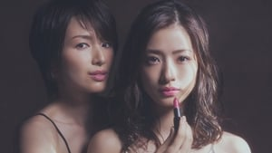 Hirugao: Love Affairs in the Afternoon (2014)