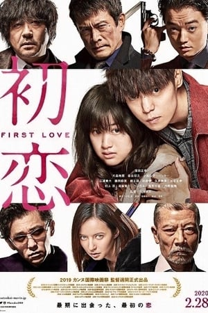 Image First Love