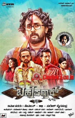 Bahuparak Movie Hindi Dubbed Watch Online