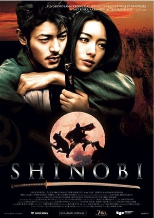 Shinobi: Heart Under Blade (2005)