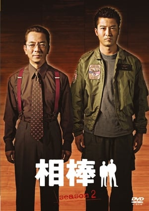 Watch AIBOU: Tokyo Detective Duo Full Movie