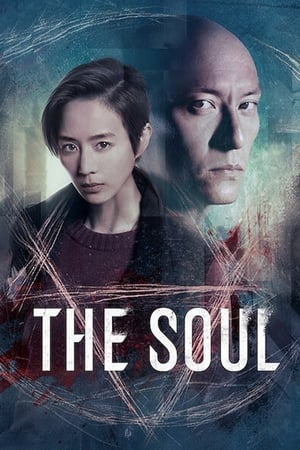 The Soul (2021)