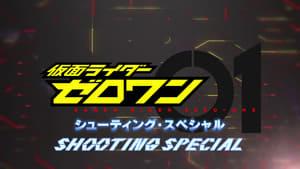 Kamen Rider Season 0 : Kamen Rider Zero-One: Shooting Special