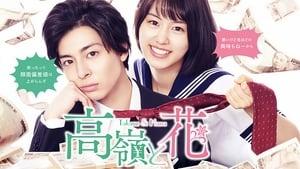 Takane & Hana (2019)