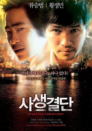 사생결단 (2006)