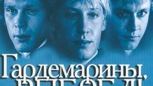 Гардемарины, вперед! (1987) film online