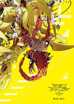 Digimon Adventure Tri: 3×4