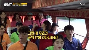 Running Man Season 1 : Episode 507