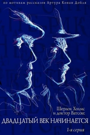 The Adventures of Sherlock Holmes and Dr. Watson: The XXth century begins... Part 1