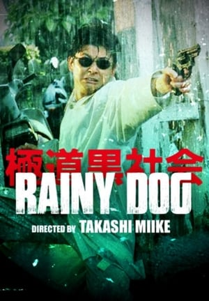 Rainy Dog (1997)