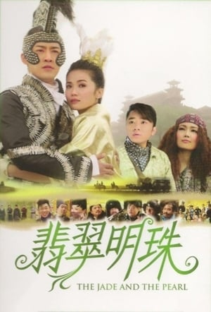 The Jade and the Pearl (2010)