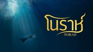 โนราห์ (2018) NORA
