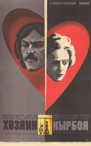 The Master of Korboja (1979)