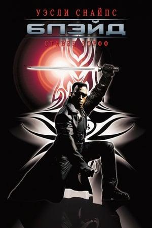 poster Blade