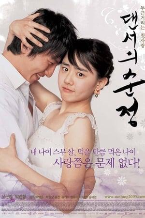 댄서의 순정 (2005)