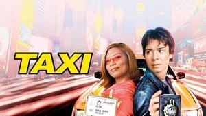 แท็กซี่ (Taxi) เหยียบกระฉูดเมือง ปล้นสนั่นล้อ