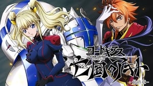 Code Geass: Boukoku no Akito 4 – Memories of Hatred