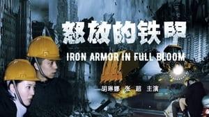 怒放的铁甲 (2021)