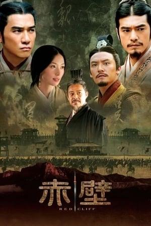 赤壁 (2008)