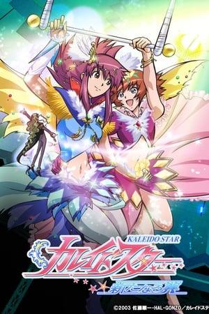 VER Kaleido Star (20032004) Online Gratis HD