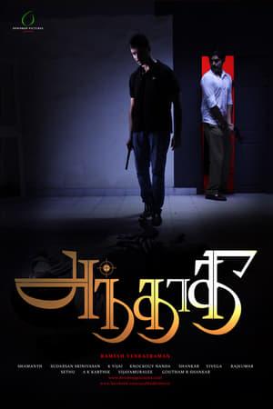 Andhadhi (2015)