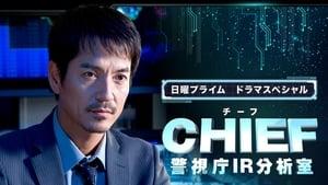 Japanese movie from 2018: CHIEF - Keishichou IR Bunsekishitsu