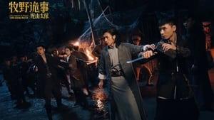 The Legend of Muye: Tomb Seeking Master (2021)